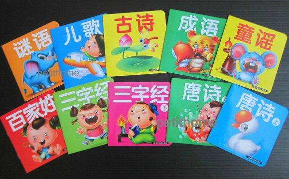 Chinese Mandarin Story Book