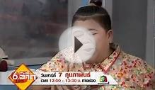 Funny Thailand Learning English Sitcom